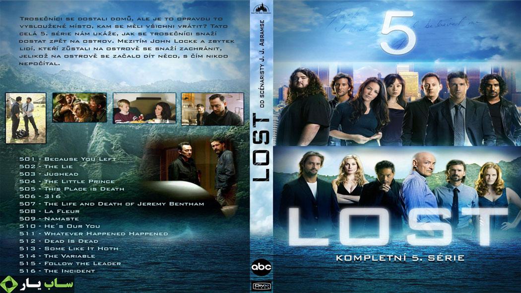 دانلود زیرنویس فارسی فصل پنجم سریال LOST
