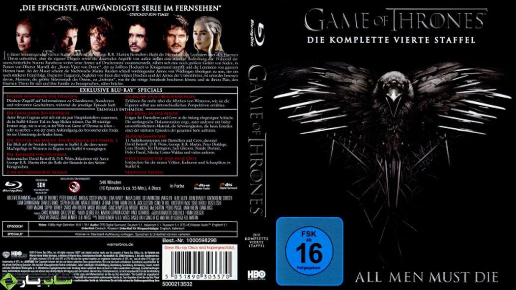 دانلود زیرنویس فارسی فصل چهارم سریال Game of Thrones