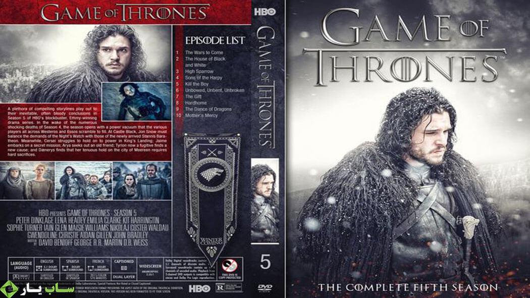 دانلود زیرنویس فارسی فصل پنجم سریال Game of Thrones