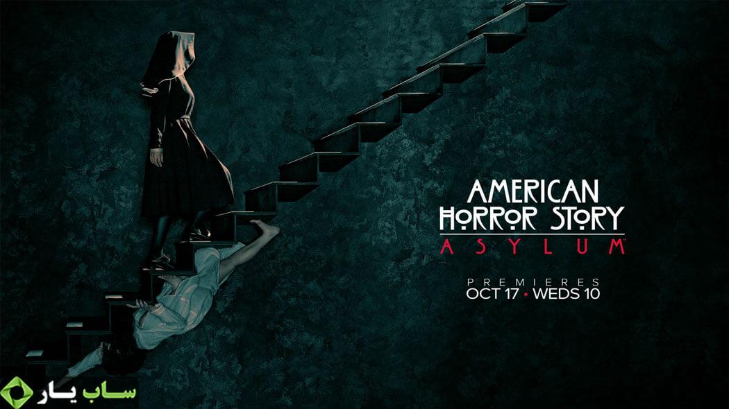 دانلود زیرنویس فارسی سریال داستان ترسناک آمریکایی American Horror Story