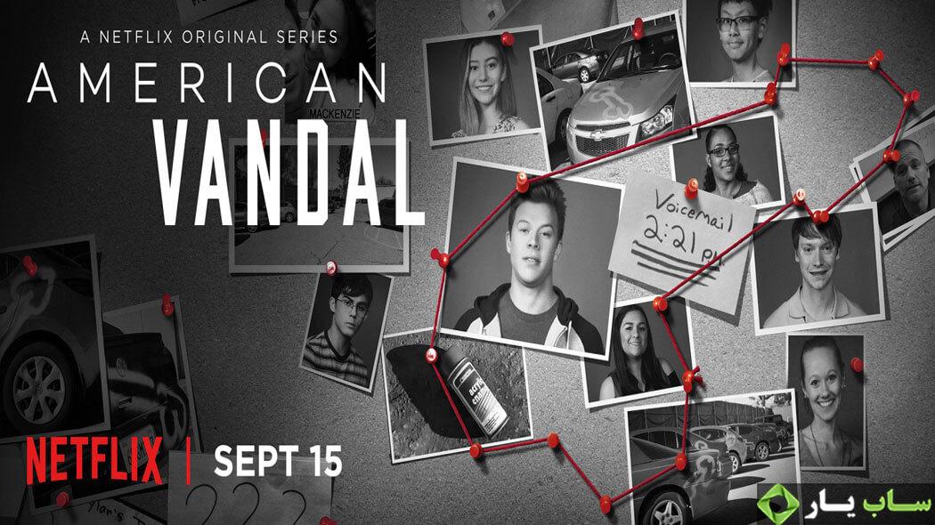 دانلود زیرنویس فارسی سریال خرابکار آمریکایی American Vandal
