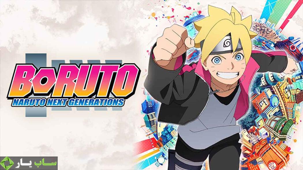 دانلود زیرنویس فارسی سریال Boruto Naruto Next Generations