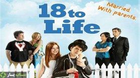 دانلود زیرنویس فارسی سریال 18To Life
