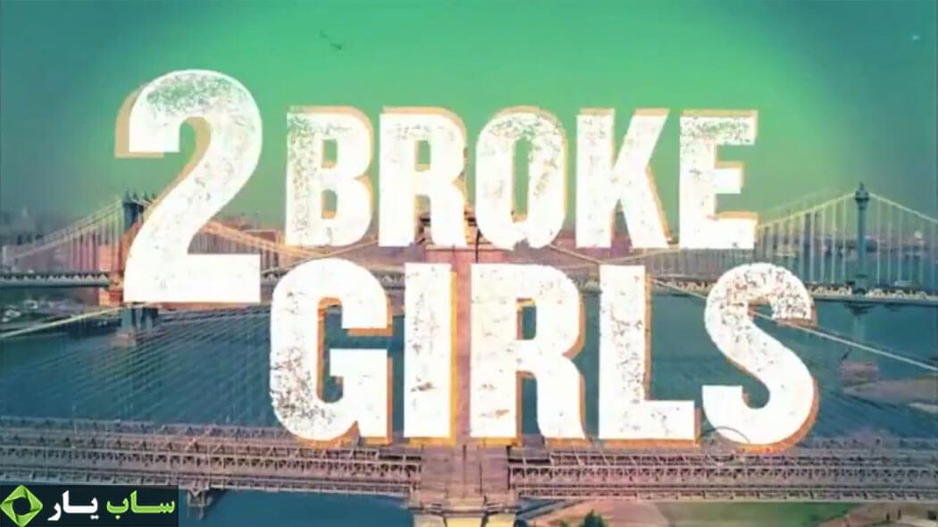 دانلود زیرنویس فارسی سریال 2Broke Girls
