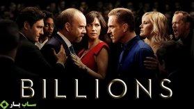دانلود زیرنویس فارسی سریال میلیاردها Billions