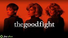 دانلود زیرنویس فارسی سریال مبارزه خوب The Good Fight