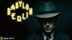 دانلود زیرنویس فارسی سریال Babylon Berlin