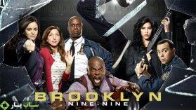 دانلود زیرنویس فارسی سریال Brooklyn Nine Nine