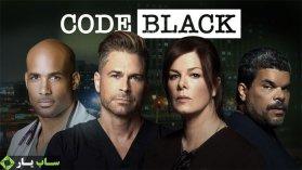 دانلود زیرنویس فارسی سریال Code Black