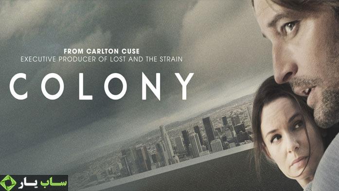 دانلود زیرنویس فارسی سریال کلنی Colony