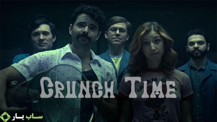 دانلود زیرنویس فارسی سریال Crunch Time