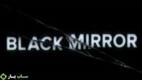 دانلود زیرنویس فارسی فصل سوم سریال Black Mirror