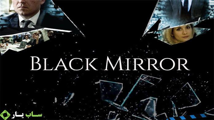 دانلود زیرنویس فارسی فصل اول سریال Black Mirror