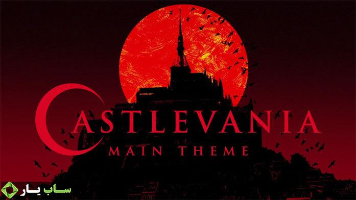 دانلود زیرنویس فارسی سریال Castlevania