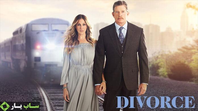 دانلود زیرنویس فارسی سریال Divorce