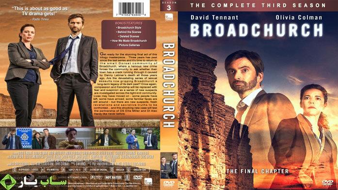 دانلود زیرنویس فارسی سریال Broadchurch