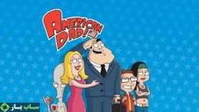 دانلود زیرنویس فارسی سریال American Dad